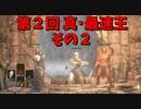 第2回 真・ダークソウル3 最速王決定戦 その2【予選最終レースまで】