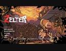【ZELTER】一般女性サバイバル物語 part.1