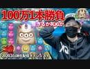 【100万一本勝負】リアクトーンズ2で気合のBET!【オンラインカジノ】【フトカジ】【高額ベット】