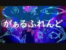 【がぁるふれんど】タテガミ翁 ft.初音ミク【オリジナル・初投稿】