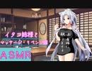 【ASMR】イタコ姉様とマッサージ・リベンジ編