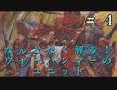 【ユニット解説】【Total War:WARHAMMER】なんとなく解る!巡礼戦士グレイル・ピルグリム【夜のお兄ちゃん実況】