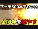 【三島由紀夫】マッチ500本でつくった金閣寺を燃やす