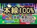 【替え歌】本線100%【ぷよぷよ】