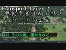 【Transport Fever 2】[#21]機動要塞運輸公社とハードな山岳【Voiceroid/ゆっくり実況】
