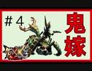【MHXX】モンハンダブルクロス!弓で行く!ゲネル・セルタス#4【ゆっくり実況】