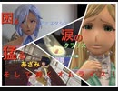 【14話】ミリしらとミリ知り(歴13年)の浪漫街道【新サクラ大戦】