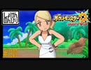 【第20話】ポケモンUS虫贔屓実況【オネリフレと2度目のあの子】