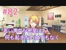 『うたの☆プリンスさまっ♪ Repeat LOVE』実況プレイPart82