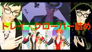 【MMDツイステ】「4曲詰め」By.トレイ・クローバー (1080p対応)
