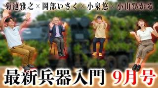 最新兵器入門 9月号 #国際政治ch 81後編
