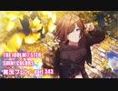 アイドルマスターシャイニーカラーズ【シャニマス】実況プレイpart343【限定ガシャ】