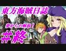【自由な姫の海賊生活】東方海賊日誌:最終日【ゆっくり実況プレイ】