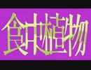 【meee(!)】食虫植物/歌ってみた