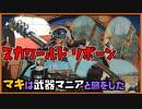 レイダーマキは武器マニアと旅をした21【VOICEROID実況】【Nuka-World Reborn】【Fallout4】