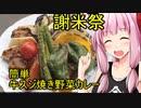【謝米祭】簡単牛スジ焼き野菜カレー【茜ちゃん七輪焼き】