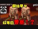【Minecraft】#3 初めまして!どこの御豚様でしょうか?