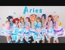 【Aries】君のこころは輝いてるかい?【踊ってみた】