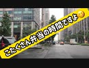 第26話 こたくさん弁当の時間ですよ ( 東京駅丸の内北口から徒歩5分 )