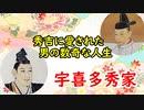 【戦国】秀吉に愛されたセレブ男、宇喜多秀家の数奇な人生