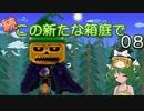 【ゆっくり実況プレイ】続・この新たな箱庭で 08【Terraria1.4.1】