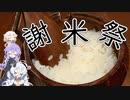 【謝米祭】 沢山ご飯を食べよう!沢山食べる君が好き