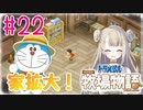 #22【ドラえもん のび太の牧場物語】家を拡大!【女性実況】
