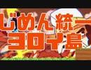 【じめんタイプ統一】ポケットモンスターソード・シールド鎧の孤島実況プレイ#5【ポケモン剣盾】