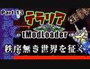 【Terraria MOD】秩序無き世界を征く Part 13【ゆっくり実況プレイ】