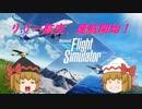 【ゆっくり実況】リリー航空、運航開始! 鹿児島~関空その1【MSFS2020】