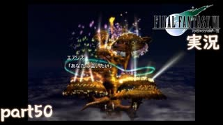 【FF7】あの頃やりたかった FINAL FANTASY VII を実況プレイ part50【実況】