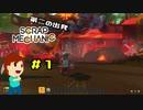 切磋 琢磨ゲーム実況@Scrap Mechanic「第二の出発」 #1