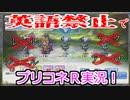 ☆プリンセスコネクト!Re:Dive☆英語禁止でヒヨリ星6解放クエストに挑む!