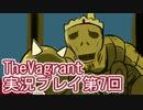 女傭兵が敵を叩き斬って斬りまくる【TheVagrant】実況プレイ第7回