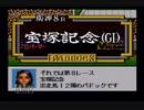 【実況】ダビスタ96【誤字3/4】