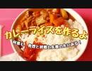 カレーライスを作るよ(=゚ω゚)ノ【煮干し✖︎昆布】