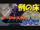 【ファイナルソード】ソードマスターはなこ【Voiceroid実況】Part12