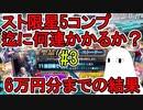 【FGO】スト限星5コンプまでに何連かかるか? 6万円分までの結果【ゆっくり実況】#3