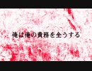 無限列車×炎LISA 煉獄杏寿郎 名言MAD 感動MAD 俺は俺の責務を全うする 煉獄vs猗窩座(あかざ) 煉獄の母 ネタバレ注意