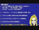 【FF8】1行動1回縛り part12(冒頭部分のみ)