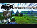 #4 RUNNING IN THE 83S [ARMA3 Global Mobilization-Cold War Germany-]実況プレイ