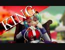 【MMD花騎士】KING【デルフィニウム】