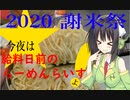 【謝米祭】今夜は 給料日前のらーめんらいすよ!85飯目