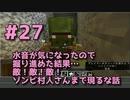 【女性実況】YUYUのマイクラサバイバル生活2#27 水音が気になったので掘り進めた結果…敵!敵!敵!ゾンビ村人さんまで現るな話