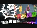 【歌ってみた】浦島坂田船 音域調査【ボカロ曲】
