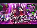 【ミリシタ実況 part120】失敗したら10連ガシャ!初見フルコンボチャレンジ!【Black★Party】