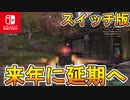 [Switch] スイッチ版Apex配信日が来年に延期へ...Steam版配信日は11月4日に確定 新情報解説【APEX LEGENDS/エーペックスレジェンズ】