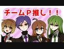 【手描き】チームP推し!!【プロムン】