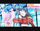 【アニメ実況】はじめてのラブライブ!#03【虹ヶ咲学園スクールアイドル同好会】