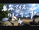 【XSR700】岩泉アイスツーリング  4【岩手】